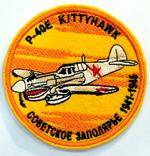 "The Patch ""P-40 E Kitty Hawk"""